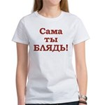 Blyad' Women's T-Shirt