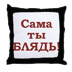 Blyad' Throw Pillow