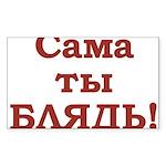 Blyad' Rectangle Sticker 50 pk)