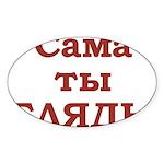 Blyad' Oval Sticker (50 pk)