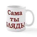 Blyad' Mug