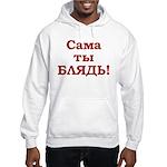 Blyad' Hooded Sweatshirt