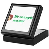 Don't worry mommy Keepsake Box