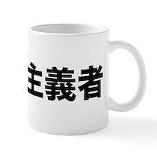 Vegan in Chinese Mug