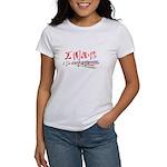 American Idol Women's T-Shirt