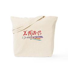 American Idol Tote Bag