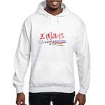 American Idol Hooded Sweatshirt