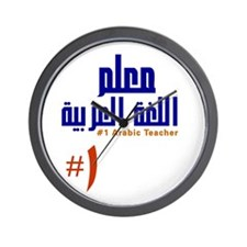 #1 Arabic Teacher Wall Clock