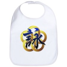 One Wing Chun Family Bib