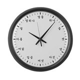 Native Korean Numeral Large Wall Clock