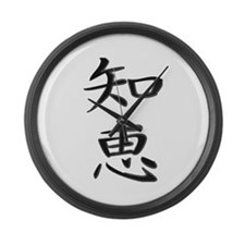 Wisdom - Kanji Symbol Large Wall Clock