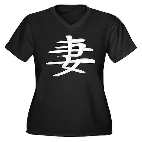 Wife - Kanji Symbol Women's Plus Size V-Neck Dark