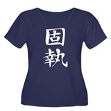 Persistence - Kanji Symbol Women's Plus Size Scoop