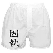 Persistence - Kanji Symbol Boxer Shorts