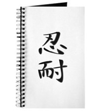 Patience - Kanji Symbol Journal