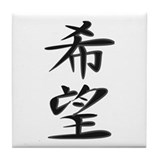 Hope - Kanji Symbol Tile Coaster