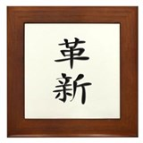 Innovation - Kanji Symbol Framed Tile