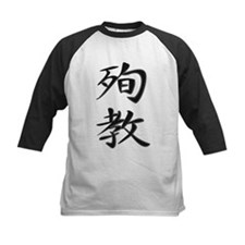 Martyrdom - Kanji Symbol Tee