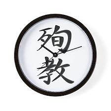 Martyrdom - Kanji Symbol Wall Clock