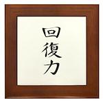 Resilience - Kanji Symbol Framed Tile