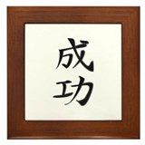 Success - Kanji Symbol Framed Tile