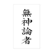 Atheist - Kanji Symbol Rectangle Decal