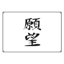 Aspiration - Kanji Symbol Banner