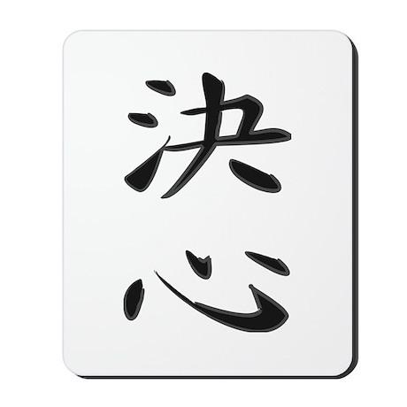 Black Gifts > Black Office > Determination - Kanji Symbol Mousepad