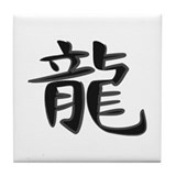 Dragon - Kanji Symbol Tile Coaster