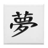 Dream - Kanji Symbol Tile Coaster