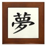 Dream - Kanji Symbol Framed Tile