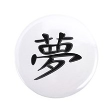 "Dream - Kanji Symbol 3.5"" Button"