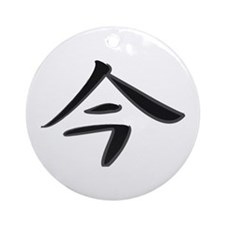 Now - Kanji Symbol Ornament (Round)