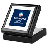 Obama 2012 Hebrew Keepsake Box