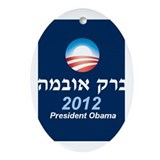 Obama 2012 Hebrew Oval Ornament