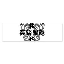 adrian (adrien) in kanji Bumper Bumper Sticker