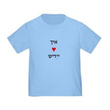 """I Love Yiddish"" Toddler T-shirt"
