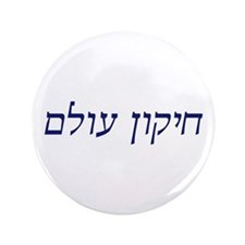 "Tikkun Olam 3.5"" Button (100 pack)"