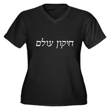 Tikkun Olam Women's Plus Size V-Neck Dark T-Shirt