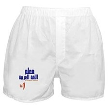 #1 Arabic Teacher Boxer Shorts