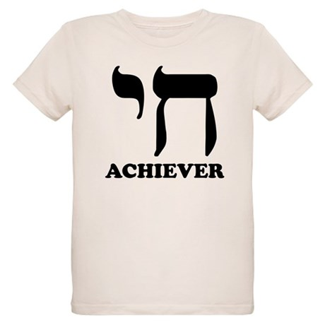 Chai Achiever Organic Kids T-Shirt