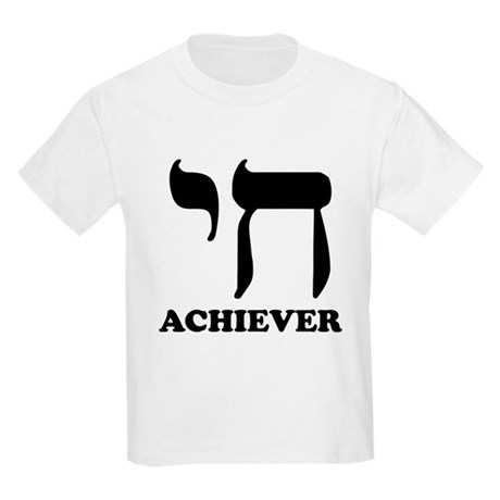 Chai Achiever Kids Light T-Shirt