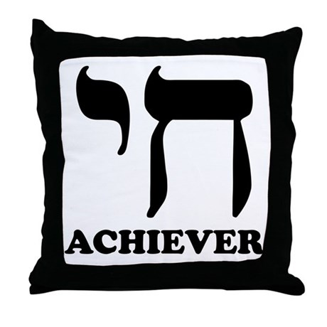 Chai Achiever Throw Pillow