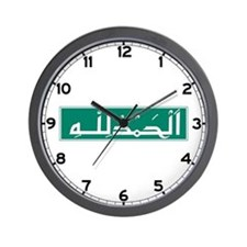All Praise To Allah, Brunei Wall Clock