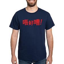 Shut Up! Men's T-Shirt (Dark)