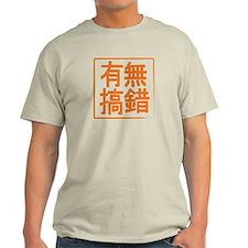 Are You Kidding! Men's T-Shirt