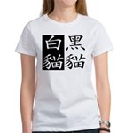 Black Cat, White Cat Quote Women's T-Shirt