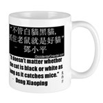 Black Cat, White Cat Quote Mug