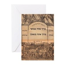 Jewish Welcome Blessing Greeting Cards (Pk of 20)