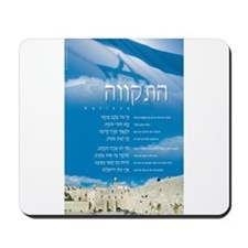 Hatikvah French Mousepad